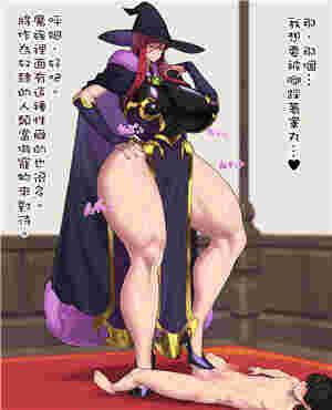 魔术师和僵尸娘的黑丝脚精液榨汁(全彩)