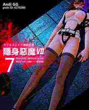 绅士ACG里番3D漫画:隐身虐杀恶魔第7话